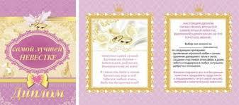 Диплом самой лучшей невестке недорого по цене руб  Диплом самой лучшей невестке 9 30 0004