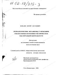Диссертация на тему Психологические механизмы становления  Диссертация и автореферат на тему Психологические механизмы становления рефлексивных возможностей личности в мыслительной деятельности