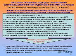 Презентация на тему Риск ориентированные подходы к планированию  18 РИСК ОРИЕНТИРОВАННЫЕ ПОДХОДЫ К ПЛАНИРОВАНИЮ КОНТРОЛЬНЫХ