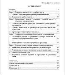 Доклад к дипломной работе пример по экономике Доклад доклад к дипломной работе пример по экономике защиту дипломной работы студпроект