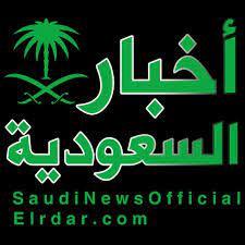 اخبار السعودية - Home