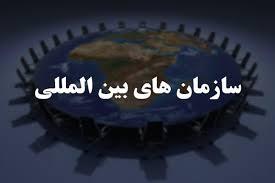 پاورپوینت-سازمان-های-بین-المللی