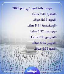 موعد صلاة عيد الأضحى مصر 2020 في مختلف المحافظات والمدن - تريندات
