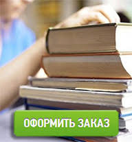 Заказать курсовые купить дипломные работы в Волгограде Рефераты  Виды работ