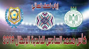 توقيت مباراة الرجاء اليوم بتوقيت المغرب