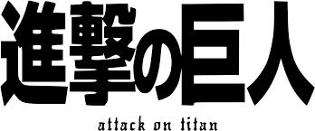 Attack on Titan – Wikipedia