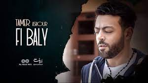Tamer Ashour - Fi Baly (Album Ayam) | 2019 | (تامر عاشور - في بالي (ألبوم  أيام - YouTube