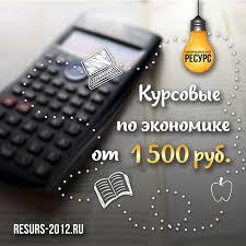 Готовые курсовые работы купить в Екатеринбурге и Свердловской  Готовые курсовые работы