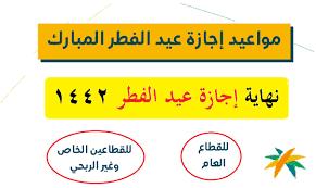 موعد نهاية إجازة عيد الفطر السعودية 1442: متى أول أيام عيد الفطر المبارك  2021 - العجوز نيوز