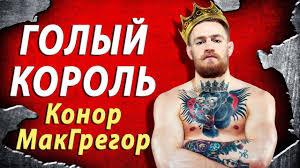 тату зависимость конора макгрегора татуировки бойцов Ufc