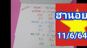 ฮานอยงวดที่11/6/64 - YouTube