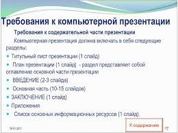 СОЗДАНИЕ ПРЕЗЕНТАЦИИ ДЛЯ ЗАЩИТЫ ДИПЛОМНОЙ РАБОТЫ на pdf  1 слайд раздел представляет собой оглавление основной части презентации ВВЕДЕНИЕ 2 18 Презентация дипломной работы