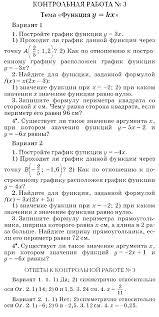 ГДЗ по алгебре класс Муравин Г К Муравин К С Муравина О В  Итоговая контрольная работа