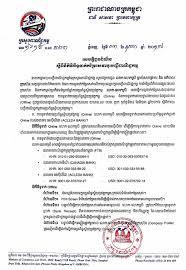 Kingdom Of Cambodia Business Registration