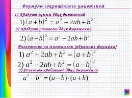 Контрольная работа по теме Формулы сокращенного умножения  Контрольная работа по алгебре по теме формулы скращеннного умнажения 7 класс