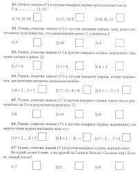 Итоговая контрольная работа по математике за класс БОТАН Итоговая контрольная работа по математике за 1 класс