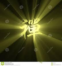 Chinese Symbol Of Light Zen Character Symbol Light Flare Stock Illustration