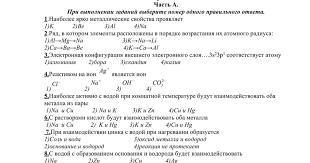 Контрольная работа на тему Металлы класс Габриелян  Контрольная работа по теме металлы 1 вариант ответы