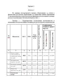Сайт для студентов бесплатные рефераты курсовые контрольные на  Контрольная работа по Экономическому анализу Вариант 2 11 01 18