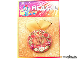 <b>Медаль Эврика Розовая свадьба</b> 10 лет 97192