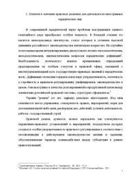Правовые режимы для деятельности иностранных юридических лиц  Курсовая Правовые режимы для деятельности иностранных юридических лиц 5