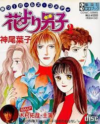 Stay connected with us to watch all boys over flowers full episodes in high quality/hd. Hana Yori Dango Adaptation Through The Years Almiradventures