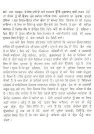punjabi essays in punjabi language punjabi essays in punjabi language magdalene project org
