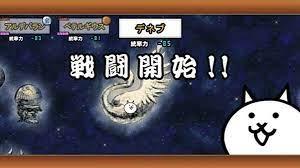 にゃんこ 大 戦争 宇宙 編 2