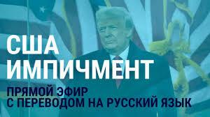 Импичмент Трампа: дебаты и голосование в Конгрессе | 13.01.21 | Прямой эфир  - YouTube