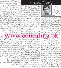 urdu essay role of media in education in  urdu essay role of media in