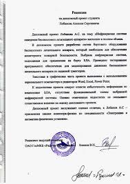 mirea кафедра ЭФУ Рецензия · Рецензия