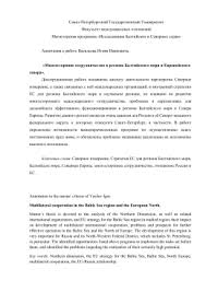 АННОТАЦИЯ Диссертации на соискание ученой степени Многосторонне сотрудничество в регионе Балтийского моря и