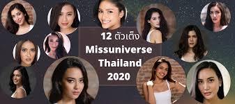 12 สาวงาม ตัวเต็งคว้ามง Miss universe Thailand 2020
