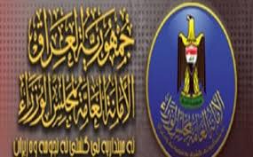 نتيجة بحث الصور عن مجلس الوزراء العراقي يعلن