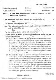 question paper translation theory essay and project bhashantar  question paper translation theory essay and project bhashantar rupantar anuwad ani nibhanda lekhan