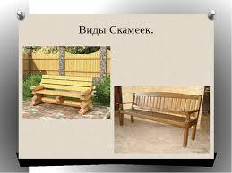 Презентация по столярному делу Изготовление скамейки  слайда 2 Виды Скамеек