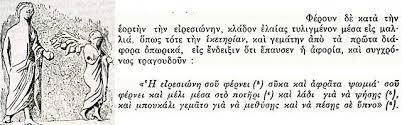 Αποτέλεσμα εικόνας για Τα κάλαντα σαν ἔθιμο είναι αρχαίο Ελληνικὸ.