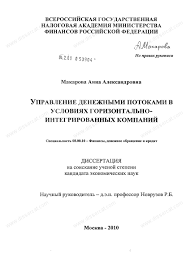 Диссертация на тему Управление денежными потоками в условиях  Диссертация и автореферат на тему Управление денежными потоками в условиях горизонтально интегрированных компаний