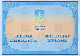 Купить диплом специалиста украинского Вуза новый диплом специалиста