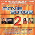 Movie Songs, Vol. 2 [Bonus VCD]