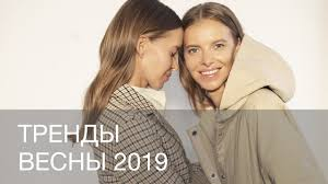ТРЕНДЫ ВЕСНЫ 2019 | <b>12Storeez</b> - YouTube