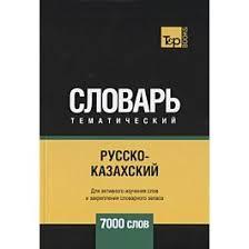 Таранов А. М.: <b>Русско</b>-<b>казахский тематический словарь</b> - 7000 слов