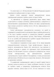 Авторское право и авторский договор курсовая по гражданскому праву  Право на иск курсовая по гражданскому праву и процессу скачать бесплатно судебная защита исковое заявление процессуальная