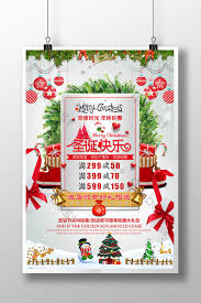 Simple Christmas Promotions Creative Poster Design