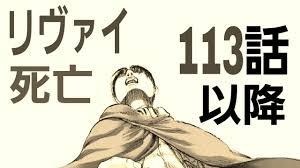 動画リヴァイ死亡進撃の巨人113話以降にリヴァイが死亡する考察