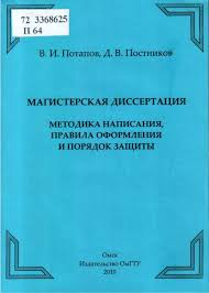 Методическая литература для студентов Магистерская диссертация