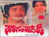 Krishna Ghattamaneni Dongala Dopidi Movie