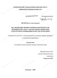 Диссертация на тему Исследование физико химических процессов  Диссертация и автореферат на тему Исследование физико химических процессов производства сыра с целью интенсификации