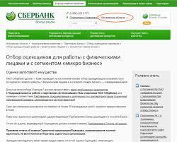 Оценка для сбербанка Оценочные компании Сбербанка ипотека Оценочные компании Сбербанка