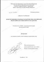 Диссертация на тему Конституционно правовая характеристика  Диссертация и автореферат на тему Конституционно правовая характеристика Российской Федерации как социального государства